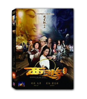 合友唱片 西遊 降魔篇 Journey to the West: Conquering the Demons DVD