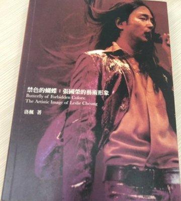 2020-708-44-限量書籍-禁色的蝴蝶-張國榮的藝術形象寫真集
