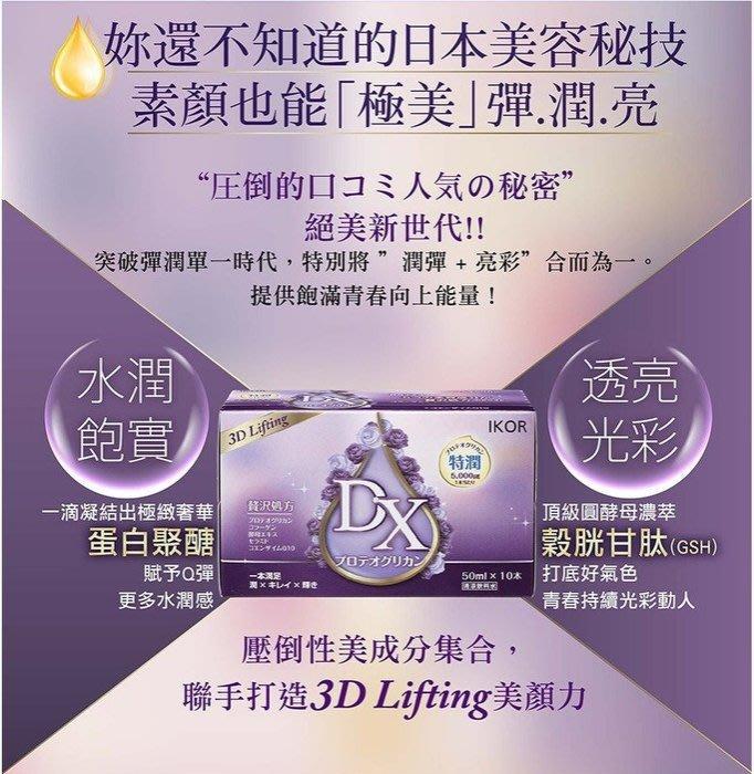 DX極美秘戀 膠原蛋白飲10瓶/盒(含蛋白聚醣)  實體藥局代理商公司貨 明治DHC蜜露珂娜參考 膠原蛋白 玻尿酸