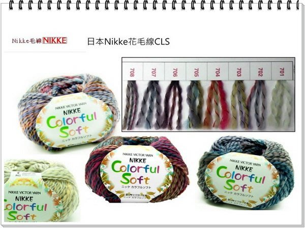 【彩暄手工坊】日本NIKKE Colorful Soft CLS花毛線~手工藝材料、編織工具 、進口毛線