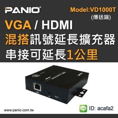 RJ45轉VGA數位訊號轉換延伸器放大器-延長100米《✤PANIO國瑭資訊》VD1000T(傳送端)