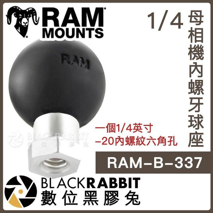 數位黑膠兔【 RAM-B-337 母 1/4 相機 內螺牙球座 】 Ram Mounts 機車 摩托車 重機手機架 底座