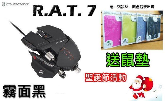 【一統電競】美加獅 Mad Catz Cyborg R.A.T. 7 霧面黑 皮革黑 雙眼雷射滑鼠 賽鈦客 變形金剛