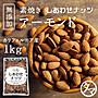 《FOS》日本製 杏仁果 1kg 包裝 低溫烘炒 無...