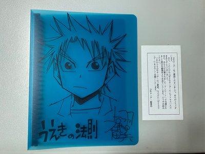 植木的法則 (うえきの法則) 日本漫畫家作者福地翼 親筆畫作+簽名