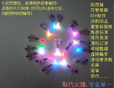 [七彩福貓] LED燈籠燈心 勞作小燈DIY 紙燈籠LED燈 - (七彩發票賣場)
