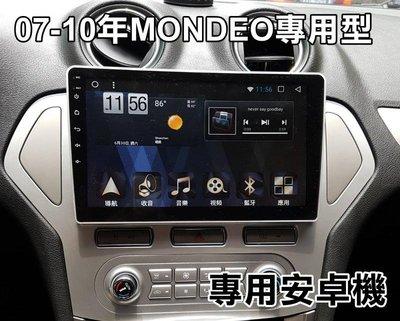茶壺小舖 汽車影音 FORD 福特 07-10年MONDEO MK4 專用車機 十吋專用安卓機 可加購倒車鏡頭