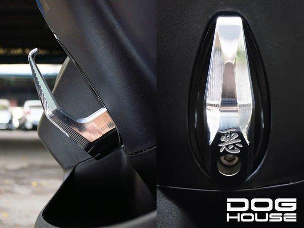 (I LOVE樂多)D.HOUSE惡搞工廠(單掛勾賣場) 鋁合金3D惡字款雙弧 S-MAX 勁戰 新勁戰 BWS125 三代戰