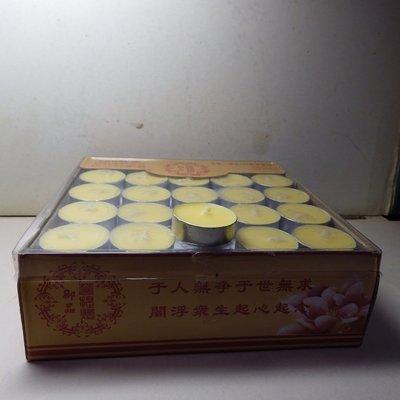 紫晶宮***西藏純植物酥油燈粒(4小時)***周年促銷價買5贈3約1盒181元品質保證