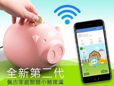 小豬撲滿 小豬存錢筒 智能智慧存錢撲滿 電子撲滿 存錢筒 第二代App撲滿 二手 粉紅豬