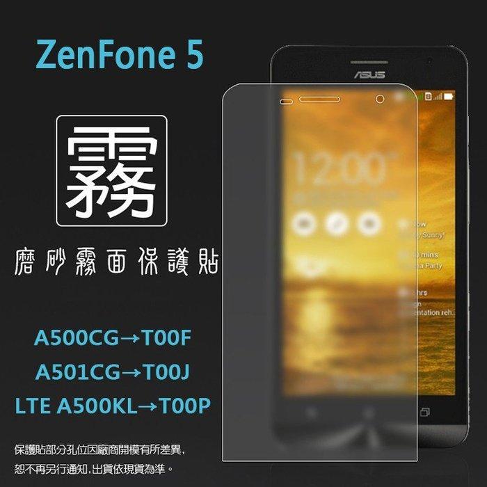 霧面螢幕保護貼 ASUS ZenFone5 A500CG/A501CG/LTE A500KL 軟性 霧貼 防指紋 保護膜