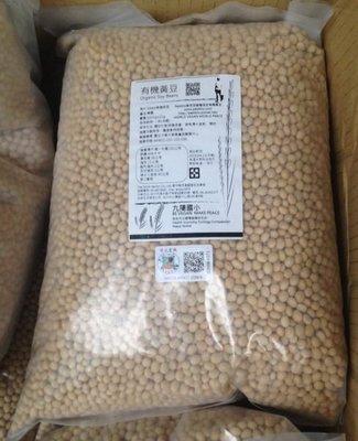 九陽國小SK FOOD 有機黃豆-家庭號(9.45LB 約4.3公斤公斤)