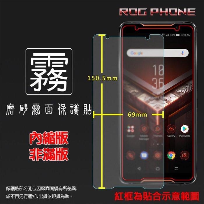 霧面螢幕保護貼 ASUS 華碩 ROG Phone ZS600KL Z01QD 保護貼 霧貼 霧面貼 防指紋 保護膜