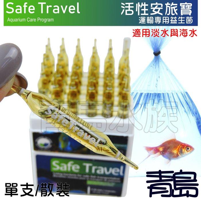 Y。。。青島水族。。。F-152-1法國BIO-Safe Travel活性安旅寶 益生菌 抗緊迫淡海水運輸==單支/散裝