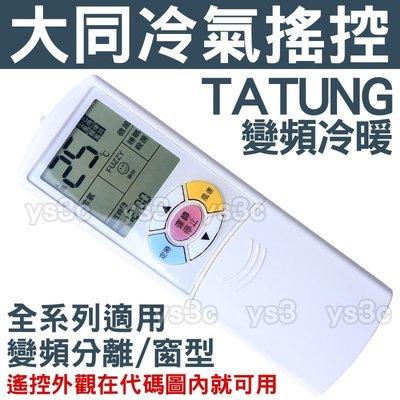 (現貨)大同 變頻 冷氣遙控器 (32合1全系列可用)TATUNG 東芝 TOSHIBA 變頻冷暖分離式 冷氣遙控