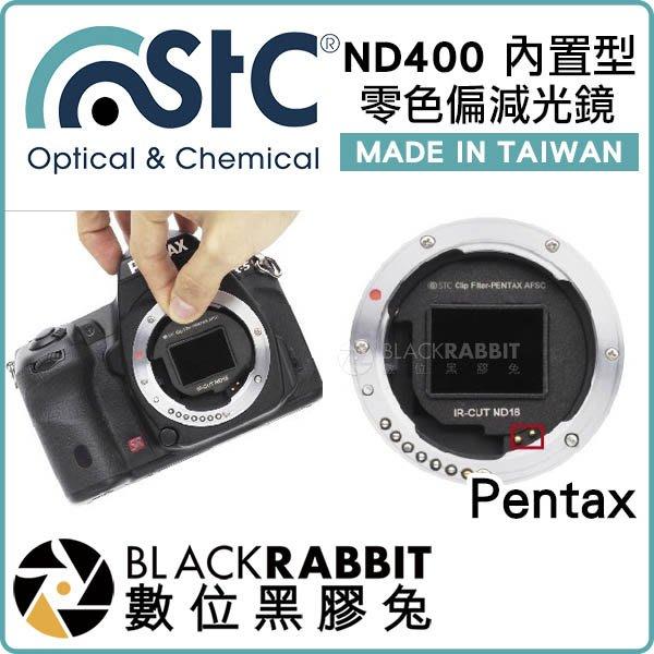 數位黑膠兔【 STC ND400 零色偏 減光鏡 內置型 Pentax 】ND鏡 瀑布 慢快門 日出 日落 風景