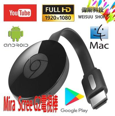 ☆偉斯科技☆ 無線影音傳輸棒-MiraScreen(G2) 電視TV棒.支援 ios.Android系統平台 ~現貨!