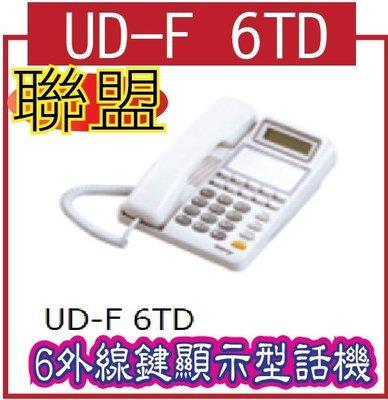 *網網3C*UD-F 6TD 聯盟6外線顯示型數位功能話機