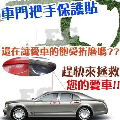 現貨 光展 一組4片 汽車門把保護貼 一組4片 汽車門碗保護貼 手把 保護貼 通用型 汽車用品 車門把手貼膜