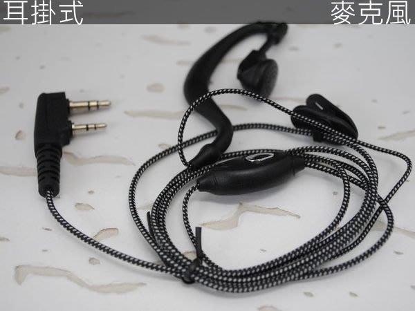 『光華順泰無線』 K型 K頭 耳掛 耳機麥克風 無線電 對講機 Aitalk SFE 寶鋒 3069 UV-5R 耳麥