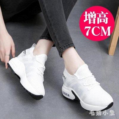 內增高鞋夏季透氣運動內增高女鞋坡跟厚底百搭休閒鞋2018新款 Ic1419