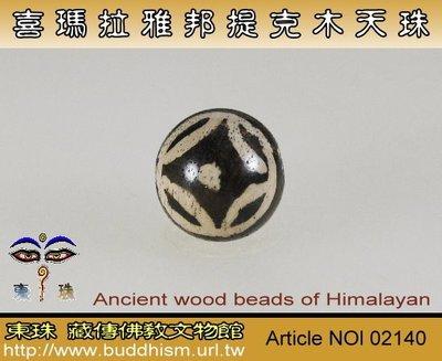 【東珠文物】古老喜瑪拉雅邦提克木天珠系列。02140