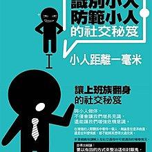 【請看內容說明】識別小人 防範小人的社交秘笈-小人距離一毫米 @210