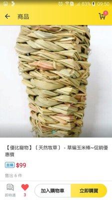 草玉米,僅供裝飾使用,僅需包裝材料及運費即可索取