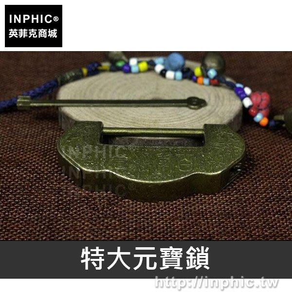 INPHIC-密碼鎖數位仿古青銅安全復古家居五金盒子鎖-特大元寶鎖_fVdS