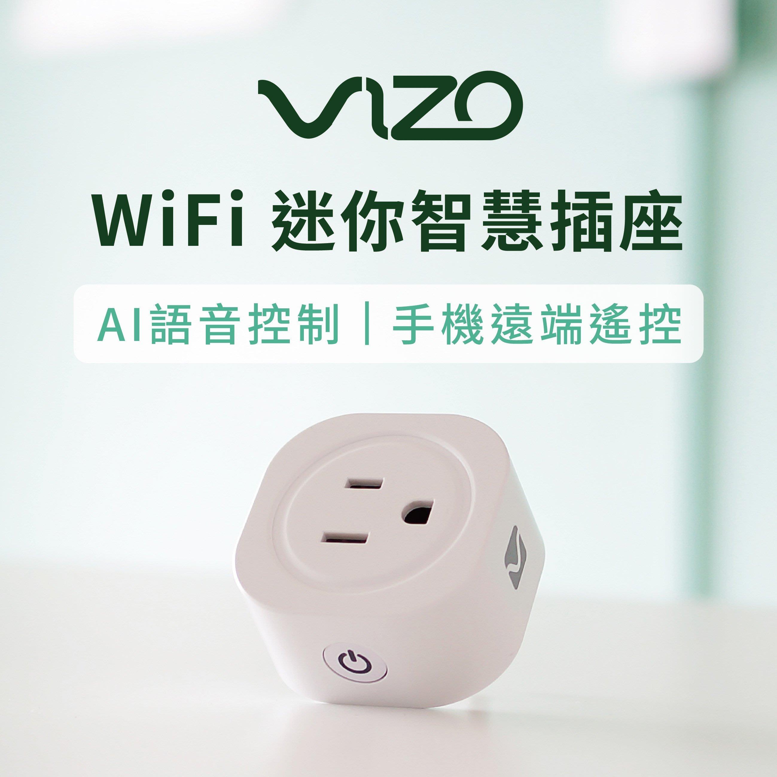 [VIZO弈碩智能] WiFi 迷你智慧插座 遠端遙控 插座定時器 倒數計時器 智慧插座 語音聲控 Alexa 谷歌