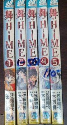 (漫畫天地)漫畫-舞Hime1-5完/長鴻/二手書/下標即售