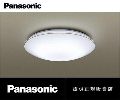 【台北點燈】金邊框 LGC31116A09  國際牌 Panasonic 32.5W LED調光吸頂燈 遙控吸頂燈