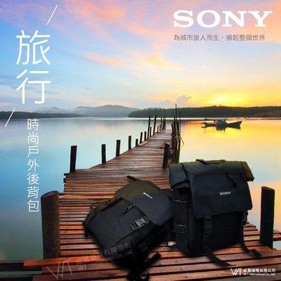 【WT 威騰國際】 Sony專屬時尚戶外後背包 防塵防潑水後背包 登山包 旅行包 上山下海 城市旅人 大空間 大容量