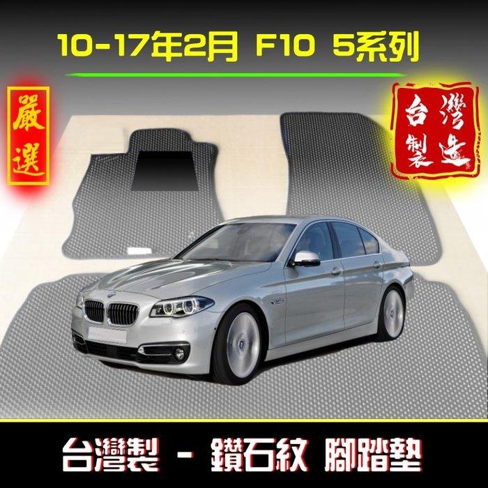【鑽石紋】10-17年 F10腳踏墊 5系列 /台灣製 f10腳踏墊 f10踏墊 520i 528i 530i 腳踏墊