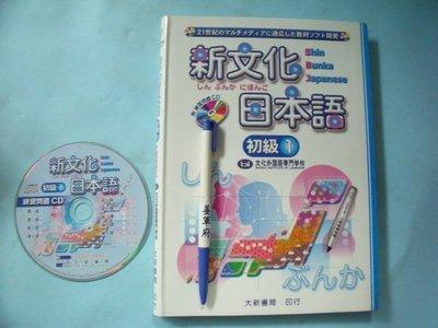 【姜軍府】《新文化日本語初級1 共1書+1練習問題CD》2010年 日本文化外國語專門學校著 大新書局發行 日語 日文