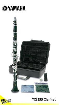 【現代樂器】現貨免運!公司貨保固YAMAHA YCL-255 膠管豎笛 單簧管 黑管YCL255 (取代YCL-250)