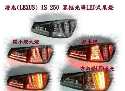 ☆雙魚座〃汽車精品〃凌志(LEXUS) IS250 黑框光導LED式尾燈 is250 i尾燈 後燈 IS-250 尾燈