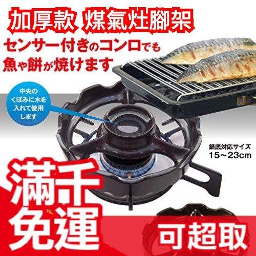 【加厚款】日本製 五德 加厚款 煤氣灶腳架 不會削弱火焰 427612 廚房瓦斯爐架 防止鍋具滑落 烤魚煎鍋烤網☆JP