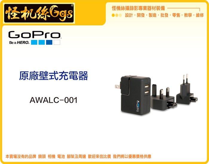 怪機絲 Gopro 原廠 壁式 充電器 AWALC-001