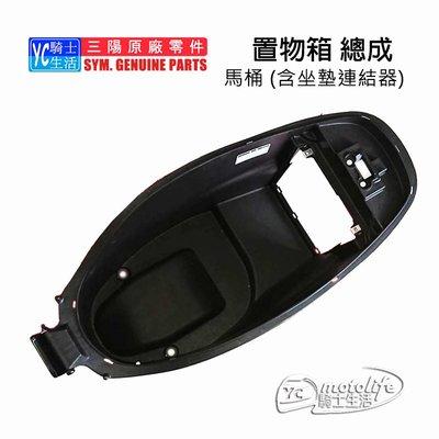 YC騎士生活_SYM三陽原廠 MIO 115 馬桶 置物箱 (座墊馬桶) 含坐墊連結器 坐墊絞鍊 行李箱組
