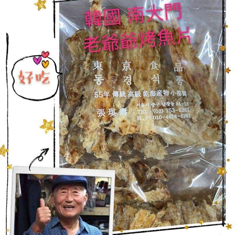 韓國 南大門老爺爺手工烤片 200g【31476】 1包500    5包免運