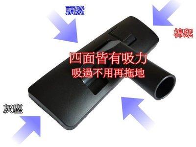 ((吸塵器配件)) 兩用地板吸頭 適用各種品牌吸塵器3.2~3.8公分管徑 伊萊克斯 飛利浦 怡樂智