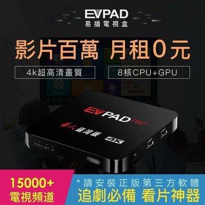 EVPAD PRO 普視易播電視盒 網路電視免費第四台 小米 安博 oeo網路電影 數位電視機上盒 台灣版 4k