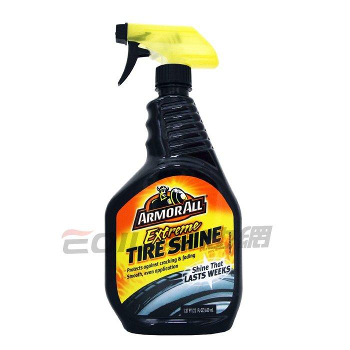【易油網】ARMORALL 極致輪胎閃亮噴霧 保養 泡沫 EXTREME TIRE SHINE 噴瓶 #78004
