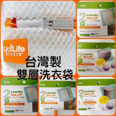 熱銷 洗衣袋 內衣 立體 雙層 洗樂 角型 漂浮 台灣製造 二層網 洗樂洗衣袋 保護衣服【CF-05B-96981】