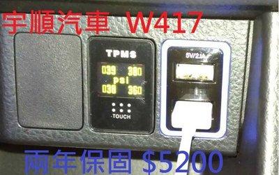 台南宇順 ORO W417-TA TOYOTA胎壓偵測器 裝到好優惠5600 盲塞式  搭配輪胎另有特價優惠!