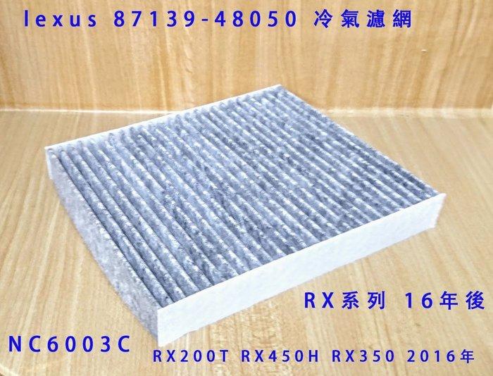 (C+西加小站)凌志LEXUS RX200T RX450H RX350 2016年後 冷氣濾網 87139-48050