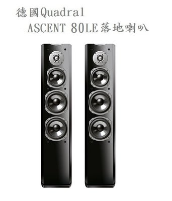 超音音響 德國QUADRAL ASCENT 80LE落地主喇叭 黑色 展示熱賣中!!!