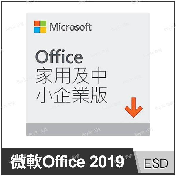office 2019 中小 企業 版 下載