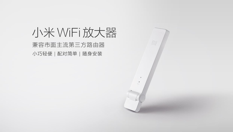 小米WiFi放大器 無線訊號放大器 WIFi加強 增強器 增強手機信號